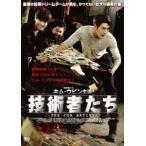 技術者たち(デラックス版) キム・ウビン DVD