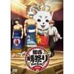 銀魂晴祭り2016 銀魂 DVD