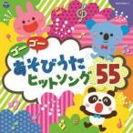 コロムビアキッズ ゴーゴー あそびうた ヒットソング55 CD