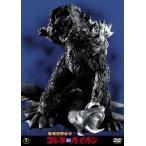 地球攻撃命令 ゴジラ対ガイガン<東宝DVD名作セレクション> 石川博 DVD
