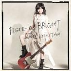 ショッピングPIECE PIECE of BRIGHT 岸谷香 CD