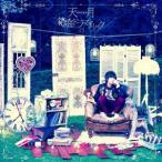 箱庭ドラマチック(通常盤) / 天月-あまつき- (CD)