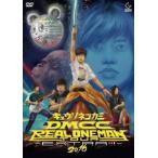 DMCC REAL ONEMAN TOUR-EXTRA!!!-2016 キュウソネコカミ DVD