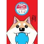 いとしのムーコ(3) いとしのムーコ DVD