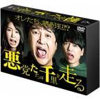 悪党たちは千里を走る DVD-BOX ムロツヨシ DVD