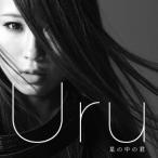 星の中の君 / Uru (CD)