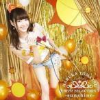 戸松遥 BEST SELECTION -sunshine- / 戸松遥 (CD)