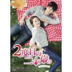 2度目の二十歳 DVD-BOX チェ・ジウ/イ・サンユン DVD
