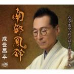 南部風鈴(スペシャル盤) 成世昌平 CD-Single