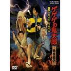 ゲゲゲの鬼太郎 妖怪奇伝・魔笛 エロイムエッサイム 和田求由 DVD