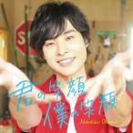 君の笑顔 僕の笑顔(豪華盤)(DVD付) 岡本信彦 DVD付CD