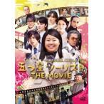五つ星ツーリスト THE MOVIE 渡辺直美 DVD