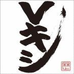 Vキシ(通常盤) / レキシ (CD)