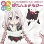 あんハピ♪キャラクターソングシリーズ2 安野希世乃(ぼたん)&森永千才(チモシー) CD-Single