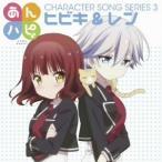 あんハピ♪キャラクターソングシリーズ3 山村響(ヒビキ)&吉岡茉祐(レン) CD-Single