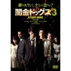 闇金ドッグス3 山田裕貴 DVD