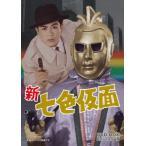 新 七色仮面 DVD-BOX HDリマスター版 DVD