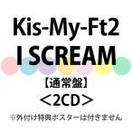 I SCREAM(通常盤) / Kis-My-Ft2 (CD)