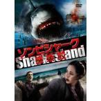 ゾンビシャーク 感染鮫 キャシー・スティール DVD