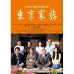 東京家族 橋爪功 DVD