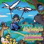 越後水原〜特別盤〜(通常盤) 水森かおり CD-Single
