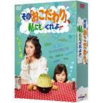 その「おこだわり」、私にもくれよ!! DVD-BOX 松岡茉優 DVD