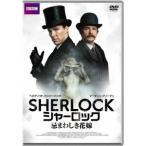 SHERLOCK/シャーロック 忌まわしき花嫁 ベネディクト・カンバーバッチ DVD