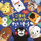 みんないっしょに!ご当地キャラクターたいそう(DVD付) /  (CD)