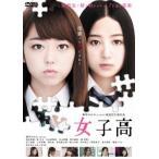 女子高(豪華版) 峯岸みなみ DVD