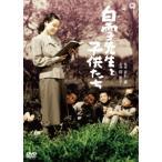 白雪先生と子供たち 原節子 DVD