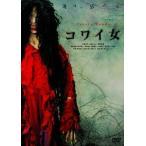コワイ女 中越典子 DVD