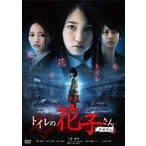 トイレの花子さん 新劇場版 上野優華 DVD
