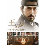 王の涙 -イ・サンの決断- ヒョンビン DVD