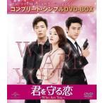 君を守る恋〜Who Are You〜 <コンプリート・シンプルDVD-BOX5,000円シリーズ>【期間限定生産】 テギョン DVD