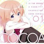 ご注文はうさぎですか?? キャラクターソングシリーズ01 ココア / 佐倉綾音(ココア) (CD)