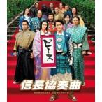 映画「信長協奏曲」 スタンダード・エディション 小栗旬 Blu-ray