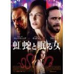 虹蛇と眠る女 ニコール・キッドマン DVD