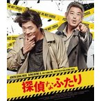 探偵なふたり クォン・サンウ Blu-ray