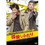 探偵なふたり クォン・サンウ DVD