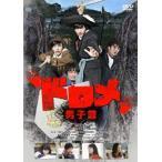 ドロメ【男子篇】 小関裕太/森川葵 DVD
