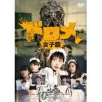 ドロメ【女子篇】 森川葵/小関裕太 DVD