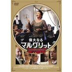 偉大なるマルグリット カトリーヌ・フロ DVD