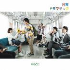 日常ドラマチック(初回生産限定盤A)(DVD付) / wacci (CD)