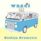 日常ドラマチック(期間生産限定盤) / wacci (CD)