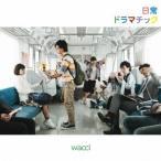 日常ドラマチック(通常盤) / wacci (CD)