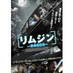 リムジン〜余命60分〜 ジョナサン・ベネット DVD