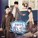 それでも青い日に DVD-BOX1 / ソン・ハユン (DVD)