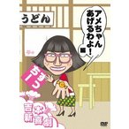 吉本新喜劇DVD アメちゃんあげるわよ!編(すっちー座長) / すっちー 他 新喜劇メンバー (DVD)