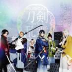 ミュージカル『刀剣乱舞』〜阿津賀志山異聞〜(通常盤) 刀剣男士 team三条 with加州清光 CD