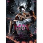 HK/変態仮面 アブノーマル・クライシス 正常版 鈴木亮平 DVD